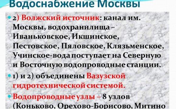 11 Водоснабжение Москвы